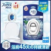 風倍清浴廁用抗菌消臭防臭劑 (山谷微香) 6ML