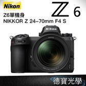 【現貨】NIKON Z6 單機身 + Z 24-70mm F/4 S KIT 總代理公司貨 分期零利率 德寶光學 Z7 EOS R A73 A7R3