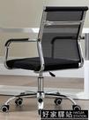 電腦椅家用辦公室職員會議簡約特價游戲人體工學升降旋轉靠背凳子
