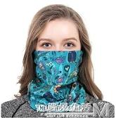 運動時尚防曬全臉魔術頭巾騎行脖套面罩釣魚旅行圍脖 遇見生活