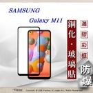 【現貨】三星 Samsung Galaxy M11 2.5D滿版滿膠 彩框鋼化玻璃保護貼 9H 螢幕保護貼