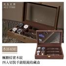 │完全計時│楓糖棕實木紋四只裝手錶眼鏡收藏盒 (木H43E)