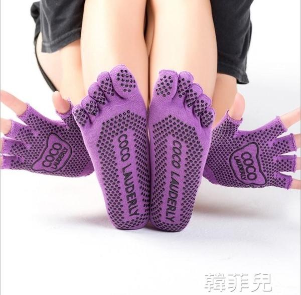 五指襪 女子棉套裝瑜伽用品襪子手套專業防滑運動露五指全棉四季瑜珈襪 韓菲兒