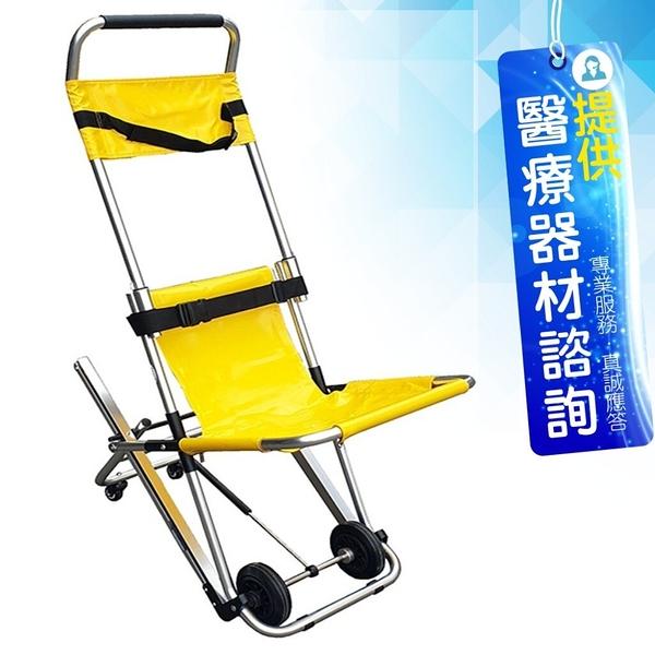 來而康 耀宏 手提式擔架 YH115-6 履帶式樓梯搬運滑椅