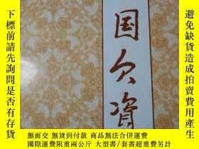 二手書博民逛書店罕見中國欠資382 吳琦華著 青海人民出版社 出版2000