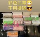 台灣製造 上好生醫 一次性防護彩色口罩 ...