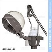 台灣典億 | SY-304AL-01吊式蒸氣護髮機(灰色|大帽)[23599]