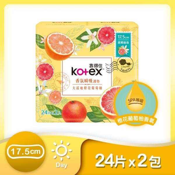 靠得住大溪地橙花葡萄柚香氛護墊17.5cm 24片2包