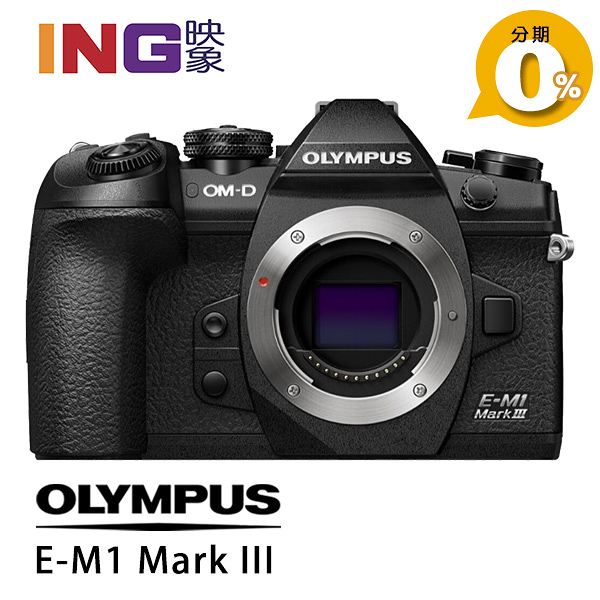 【24期0利率】送2千禮券+原電 Olympus E-M1 Mark III 單機身 元佑公司貨 BODY EM1 mk III