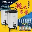 奶茶桶 奶茶桶商用台灣益芳保溫桶大容量不銹鋼雙層保溫豆漿桶T 4色