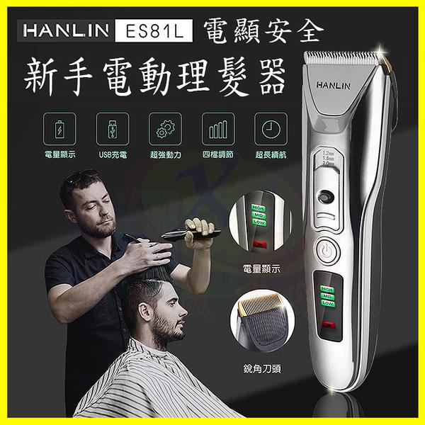 HANLIN ES81L 新手數位USB充電動理髮器 陶瓷刀頭 寵物貓狗毛小孩兒童理剪剪器 不卡毛電推剪剃頭刀