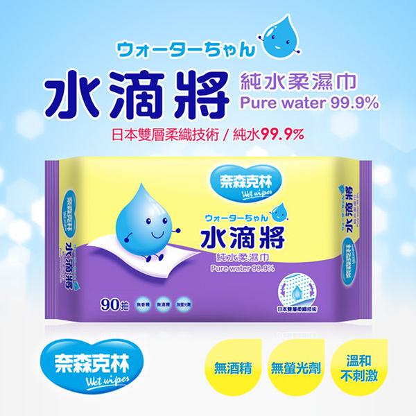 濕紙巾 濕巾 奈森克林 水滴將純水柔濕巾90抽一般型 寶寶濕紙巾 純水濕紙巾【YB0004】