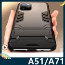 三星 Galaxy A51 A71 5G 變形盔甲保護套 軟殼 鋼鐵人馬克戰衣 防摔 全包帶支架 矽膠套 手機套 手機殼
