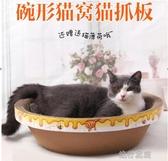 貓抓板 碗形貓窩貓爪板窩磨爪器瓦楞紙耐磨貓抓盆貓玩具貓咪用品 東京衣秀