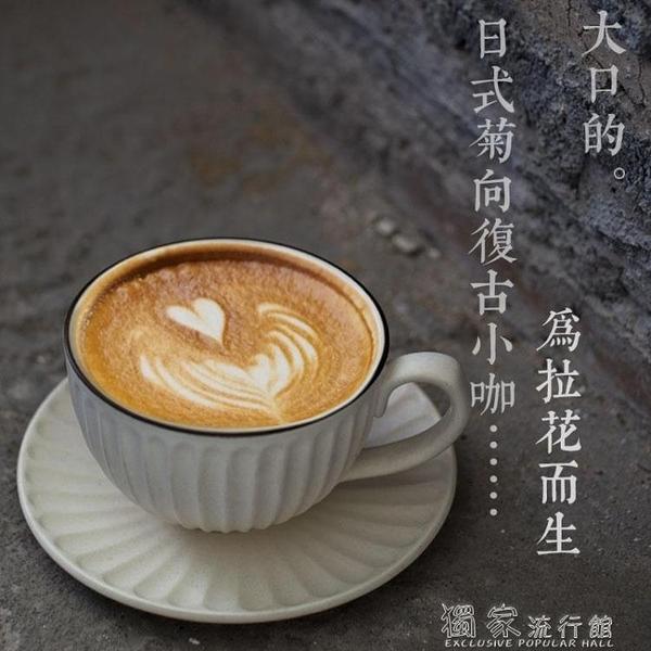 咖啡杯碟復古創意馬克杯子粗陶家用大口拉花杯早餐辦公室日式咖啡水杯帶碟 快速出貨