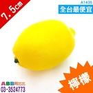 A1435_假黃檸檬_7.5cm#假蔬菜假水果假食物假錢假鈔仿真道具食物模型