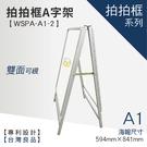【A1拍拍框A字架(雙面) / WSPA-A1-2】海報架 海報版 廣告板 廣告架 布告欄 布告板 公佈欄 展示架
