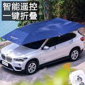 汽車遮陽傘遮陽棚全自動移動車篷折疊車棚車頂防曬傘遮陽篷太陽傘 aj4476『麗人雅苑』