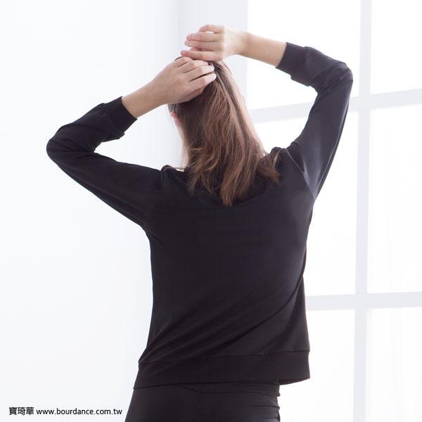 *╮寶琦華╭*台灣製造 專業瑜珈韻律芭蕾★磨毛長袖上衣【D16330】
