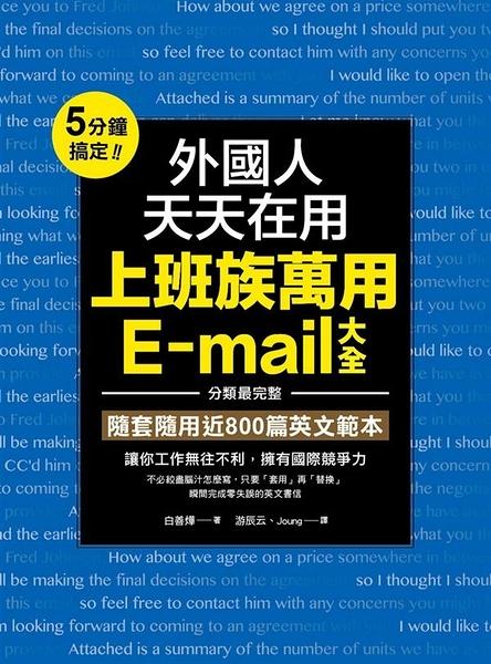 外國人天天在用上班族萬用E-mail大全:5分鐘搞定!分類最完整,隨套隨用近800篇英..