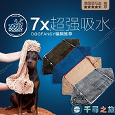 現貨美國寵物超大吸水毛巾浴巾狗狗犬貓通用7倍吸水【千尋之旅】