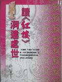 【書寶二手書T5/文學_MRW】讀紅樓洞達處世_李文庠、李