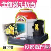 日本 Takara Tomy 寶可夢 Z招式投影戰鬥盤 神奇寶貝  Pokemon【小福部屋】