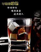 6入裝*禮盒裝+絨布袋*日本進口材料 不會融化的冰塊 不鏽鋼冰石 威士忌冰酒石 威士忌冰塊