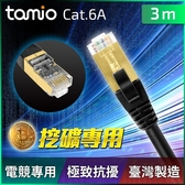 [富廉網] 【Tamio】 CAT.6A+ 網路高屏蔽超高速傳輸專用線 3M