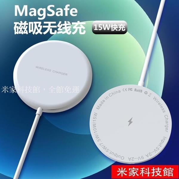 充電盤 新款適用iPhone12蘋果手機專用無線充電器磁吸式15W快充11ProMax感應磁力Mini20瓦PD頭 米家