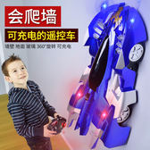 遙控爬牆車兒童電動玩具汽車男孩可充電賽車吸牆攀爬365810歲【全館滿千折百】