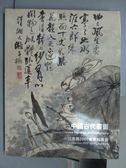 【書寶二手書T8/收藏_QNI】中國嘉德2007春季拍賣會_中國古代書畫_2007/5/13