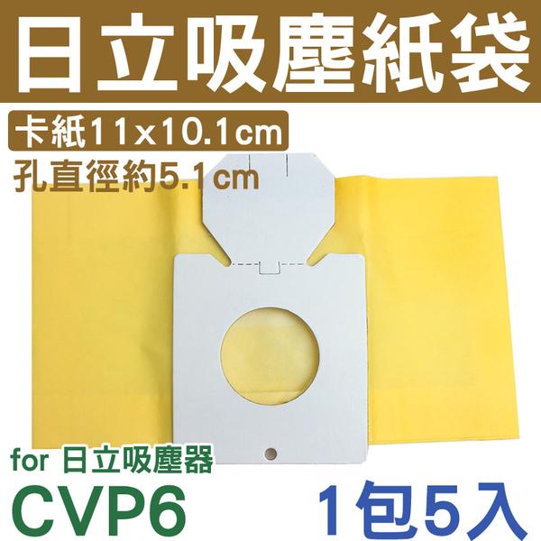 HITACHI 日立 吸塵器集塵袋 CVP6 (一包五入 3包$300) 日立 吸塵器紙袋CV-P6 CV-AM14
