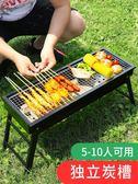 烤爐廚瑞折疊燒烤架家用燒烤爐木炭燒烤架子戶外燒烤3人-5人燒烤工具 MKS年終狂歡