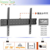 【快樂壁掛架】液晶電視壁掛架 耐重固定式BENQ禾聯碩聲寶SHARP東元東芝國際 適用37~70吋