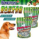 【培菓平價寵物網】英國 Bone Plus》雙色潔牙骨結平裝包‧360度全方位潔淨