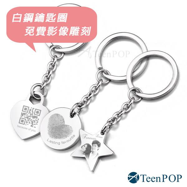 鑰匙圈 ATeenPOP 送兩面刻字 情侶對飾 珠寶白鋼 影像圖案雕刻 印象久久 魔漫照片 單個價格