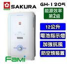 【fami】櫻花熱水器 屋外型抗風熱水器 GH 1205 12L安全熱水器