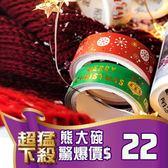 B551 聖誕嘉年華紙膠帶 聖誕 限定紙 膠帶 歡樂 聖誕節 燙金 紙膠帶【熊大碗福利社】