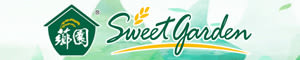 薌園生技 Sweet Garden