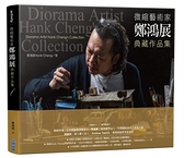 微縮藝術家「鄭鴻展」典藏作品集 Diorama Artist Hank Cheng's ...【城邦讀書花園】