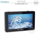 《飛翔無線3C》FEELWORLD 富威德 F6 PLUS 4K 攝影監視螢幕 5.5吋│公司貨│高輕畫質 HDMI