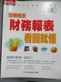 【書寶二手書T1/投資_YFM】財務報表-看圖就懂_早安財經編輯室