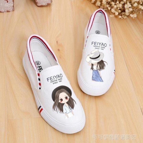 懶人鞋 春季韓版低筒平跟懶人一腳蹬塗鴉帆布鞋女學生百搭小白鞋平底布鞋   Cocoa