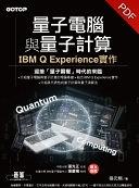 二手書博民逛書店《量子電腦與量子計算|IBM Q Experience實作(電子書)》 R2Y ISBN:9789865025199