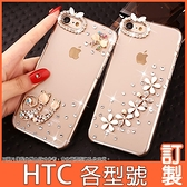 HTC U20 5G U19e U12+ life Desire21 pro 19s 19+ 12s U11+ 手機殼 水鑽殼 閃亮奢華多圖 訂製