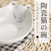 貓咪陶瓷碗描金陶瓷貓碗幼貓食盆加菲貓英短飯碗貓糧盆寵物用品