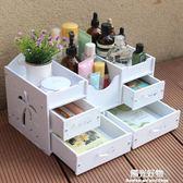 化妝收納盒大號化妝品收納盒抽屜式桌面收納盒首飾品盒整理盒儲物盒 陽光好物
