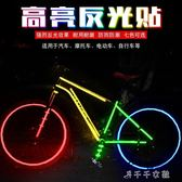 自行車反光貼山地車配件反光條夜光裝備死飛熒光貼摩托車車身貼紙消費滿一千現折一百