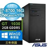 【南紡購物中心】ASUS 華碩 Q370 八核商用電腦 i7-9700/16G/256G M.2 SSD+1TB/GT1030 2G/W10P/3Y